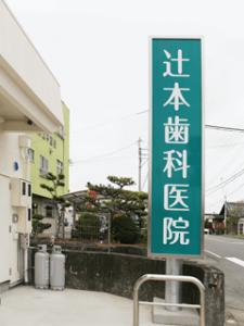 辻本歯科医院 玄関